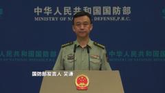 国防部:坚决反对美在亚太部署中导 中方不会坐视不管