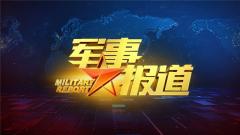《軍事報道》20200625武警四川總隊:特戰隊員打響水陸反恐戰斗