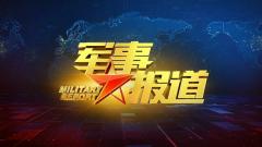 《軍事報道》20200626記者體驗兩棲重裝部隊海上射擊考核