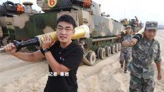 【直击演训场】记者体验两栖重装部队海上射击考核