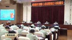 武警部队动员部署学习《中华人民共和国人民武装警察法》