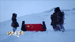 《军事纪实》20200626记者走军营·高原上的守护者