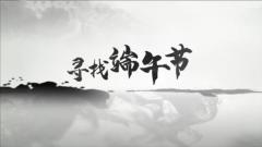 端午寻根 习近平:中华优秀传统文化是中华民族的精神命脉