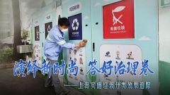 演绎新时尚 答好治理卷——上海实施垃圾分类效果追踪