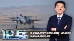 論兵:美空軍再次向中東地區部署F-35戰斗機 美俄中東博弈升級?