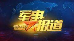 《军事报道》 20200628 海上体能训练 40℃高温挑战生理极限