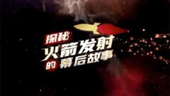 《军事纪实》20200629《探秘火箭发射的幕后故事》