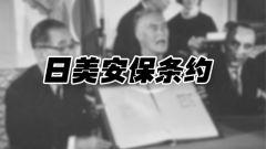 這個文件簽署 日本軍事力量被美國牢牢控制