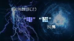 """預告:《軍事科技》即將播出《未來戰場(2)——""""電""""""""磁""""風暴》"""
