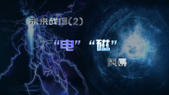 """《军事科技》 20200630《未来战场(2)——""""电""""""""磁""""风暴》"""