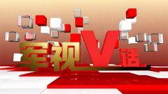 """【軍視V話】歸家23年,你好""""東方之珠""""!"""