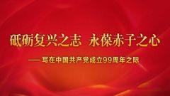 砥礪復興之志 永葆赤子之心——寫在中國共產黨成立99周年之際