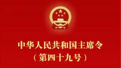 中华人民共和国主席令(第四十九号)
