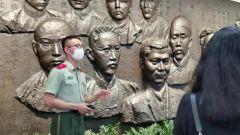 【军旗辉映党旗红】革命圣地 共产党员播火种
