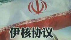 联合国高官认为伊核协议对地区和国际安全至关重要