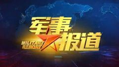 《军事报道》 20200702 海拔4500米 山地越野射击一气呵成