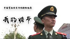 中國軍視網首部網絡微電影《我的姥爺》