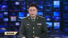 军委纪律检查委员会(监察委员会)建立日常联络保障机制