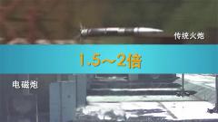 電磁炮的威力究竟有多大?專家:傳統火炮差了1到2倍