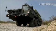 美欲从土耳其购俄S-400导弹?土方:无法实现