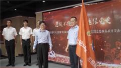 上海成立退役军人志愿服务总队