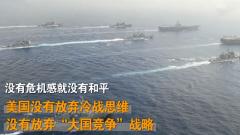 杜文龙:没有危机感就没有和平 美国频频拉盟友给中国制造麻烦