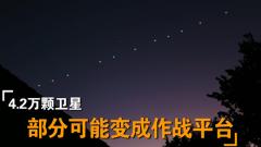 """杜文龙:""""星链""""的4.2万颗卫星或成作战平台 美太空防御将进入新阶段"""