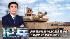 """论兵:美接装首批M1A2C型主战坦克 """"陆战之王""""发展向何方?"""