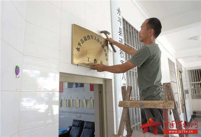 5、6月15日,工作人员固定工作站牌。张馨摄