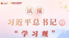 """图解:@全体党员,读懂习近平总书记的""""学习观"""""""