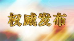 """中央宣傳部授予閩寧對口扶貧協作援寧群體""""時代楷?!狈Q號"""