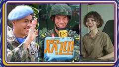 """軍視""""會客廳"""":你想成為""""特種兵""""家族中的一員嗎(上)"""