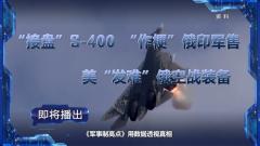 """《军事制高点》20200705""""接盘""""S-400 """"作梗""""俄印军售 美""""发难""""俄空战装备"""