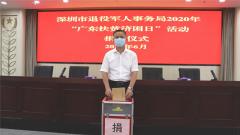 助力扶贫 深圳退役军人群体踊跃参与扶贫济困活动