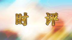 """新華時評:蓬佩奧式聒噪玷污""""東方之珠"""""""
