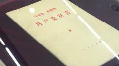 遼寧展出珍貴紅色文獻 多種版本《共產黨宣言》亮相