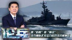 """论兵:俄""""后院""""变""""前沿""""  北方舰队扩充实力应对北约威胁 ?"""