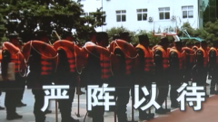 武警北京總隊組織防汛救援演練