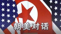 【關注朝鮮半島局勢】朝鮮:朝美對話只不過是美國處理政治危機的工具