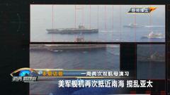 《防務新觀察》20200706?一周兩次雙航母演習 美軍艦機再次抵近南海 攪亂亞太