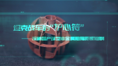 """預告:《軍事科技》即將播出《坦克戰車的""""護心符""""》"""