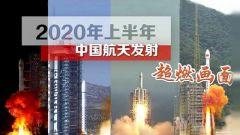 2020年上半年中国航天发射超燃画面集锦