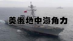 角力继续 !俄声纳锁定美驱逐舰 美指责俄加强东地中海部署