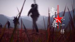MV《青春不一样》:青春在军营绽放 我的青春不一样