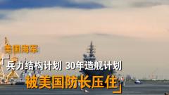 """美海军将领为何""""高喊""""俄正把地中海军事化?专家:求关注争资源"""
