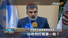 《防務新觀察》20200707伊朗核設施疑遭網絡攻擊 以色列打響第一槍?
