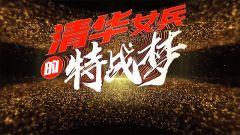 《军事纪实》20200707 清华女兵的特战梦