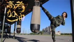 最强阵容!解放军和武警部队院校学员齐祝高考考生旗开得胜!