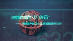 """《军事科技》20200707 坦克战车的""""护心符"""""""