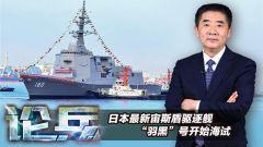 """论兵·日本""""羽黑""""号驱逐舰开始海试 将陆基宙斯盾变海基"""
